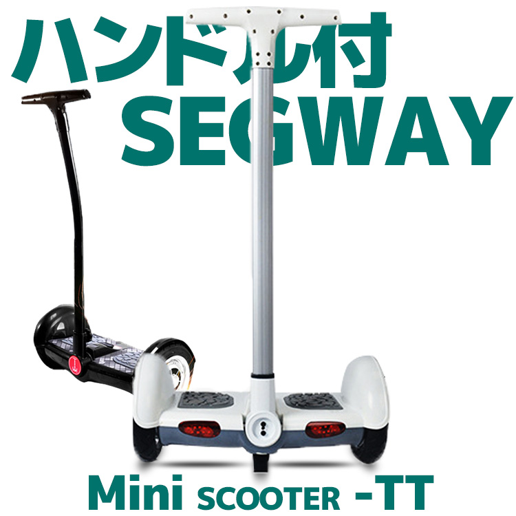 segway-004