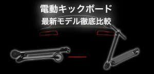 【2019年最新】オススメ電動キックボード性能・価格を徹底比較!