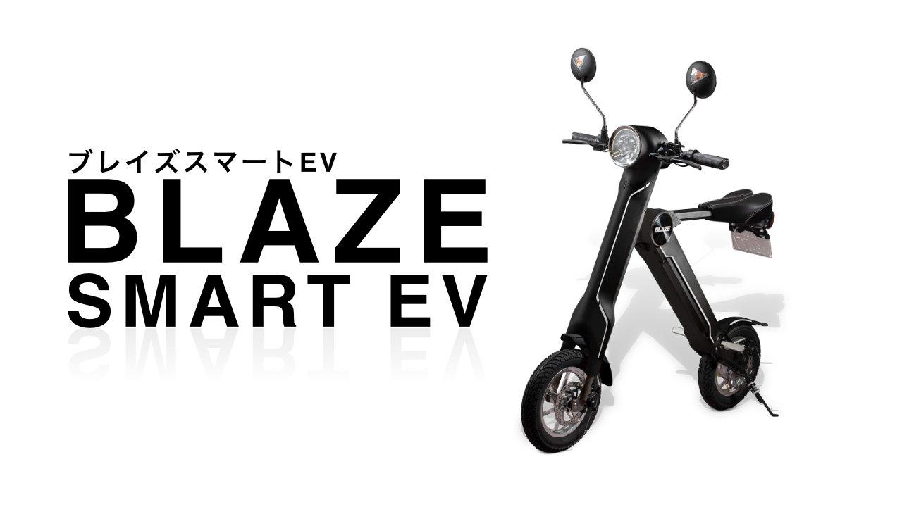 折りたたみ電動バイク「ブレイズスマートEV」が安い!公道の走行も可能!