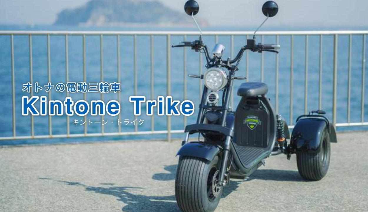 電動三輪バギー - Kintone Trike(キントーントライク)